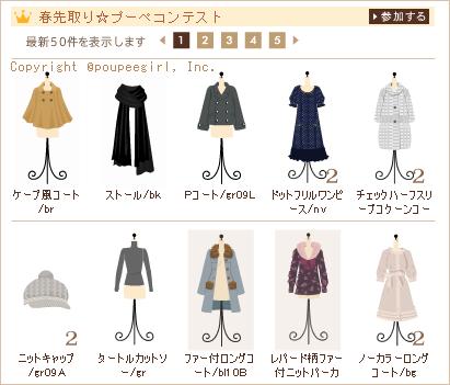 もんじゅのプペブログ-20100221_1