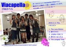 $びあかぺら日記-viacapellaフライヤー@ハモリビト 2010.2.11