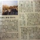 東京お散歩教室が産経新聞に載りました。の記事より