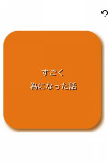 ゆきの iPhone・iPod Touch・iPod 面白アプリ-sai5
