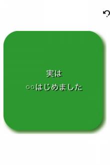 ゆきの iPhone・iPod Touch・iPod 面白アプリ-sai4