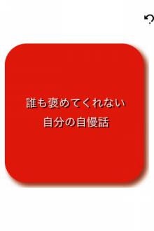 ゆきの iPhone・iPod Touch・iPod 面白アプリ-sai6