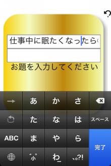 ゆきの iPhone・iPod Touch・iPod 面白アプリ-sai7