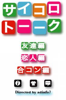ゆきの iPhone・iPod Touch・iPod 面白アプリ-sai1