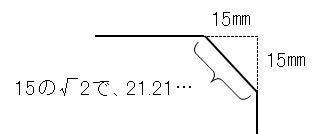 「機械加工・面取り・ものづくり」切削する女子@リンのブログ-C15計算式