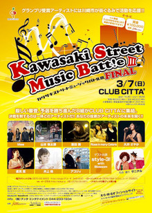 $Kawasaki Street Music BattleⅢ 公式ブログ