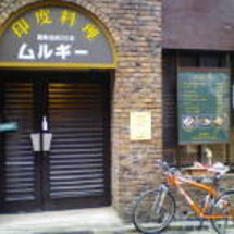 老舗カレー店「ムルギ…