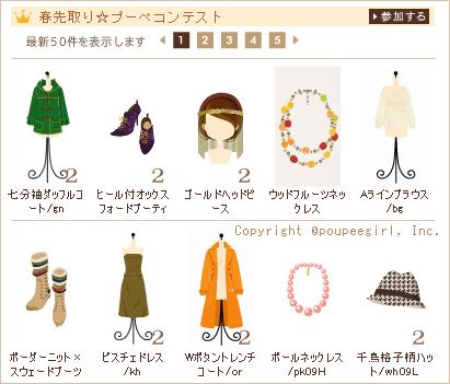 もんじゅのプペブログ-20100222_1