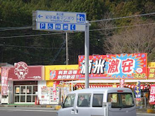 北海道 清里町商工会