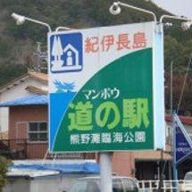 「三重県紀北町商工会…