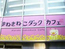 東京マトリョミン-まねきねこダック