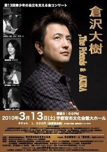 New 天の邪鬼日記-星の家コンサート2010.3.13ポスター