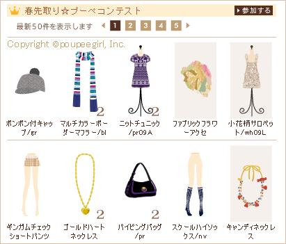 もんじゅのプペブログ-20100224
