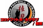 コロナフットボールクラブ/権田
