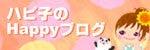 メイ ボランチのモソモソ日記~新米主婦&イラストレーター日記~-hapi_bana