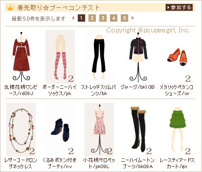 もんじゅのプペブログ-20100225