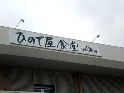 羽田惠理香オフィシャルブログ「Erikaちゃんぷるー」-北九州
