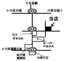 目指せ!関東最安店 目指せ!5年間で出店30店舗!