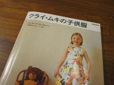 のほほん日記 in 大阪-クライ・ムキの子供服