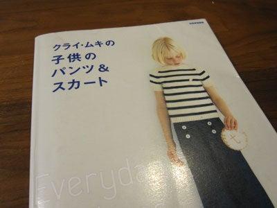 のほほん日記 in 大阪-クライ・ムキの子供のパンツ・スカート