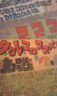 太陽族花男のオフィシャルブログ「太陽族★花男のはなたれ日記」powered byアメブロ-100226_1110~001.jpg