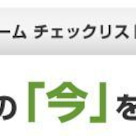 リフォームチェックリストUPしました☆の記事より