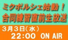 ミクGT 広報ブログ-生放送