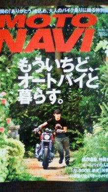 中西永輔オフィシャルブログ「natural life」Powered by アメブロ-NEC_0505.jpg