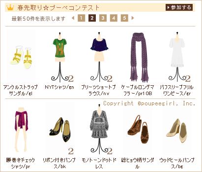 もんじゅのプペブログ-20100227_2