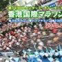 香港マラソン2010