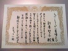 SEIKO NIIZUMA OFFICIAL BLOG Powered by Ameba-100131_141354_ed.jpg