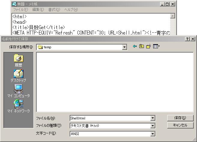 もんじゅのプペブログ-20100109_Shell02