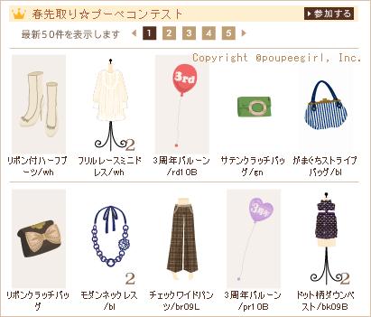 もんじゅのプペブログ-20100228_1