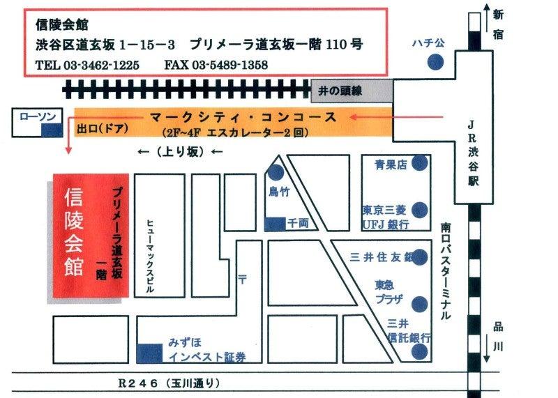 東京信陵会公式ブログ      トップページ