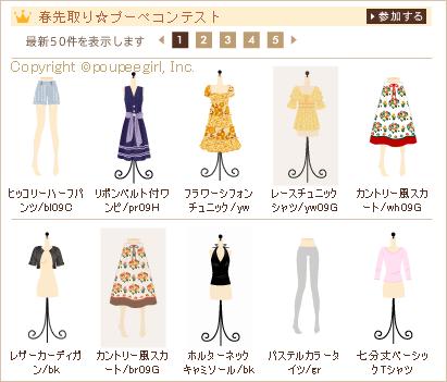 もんじゅのプペブログ-20100301