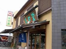 裏Rising REDS 浦和レッズ応援ブログ-京栄堂