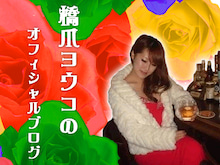 橋爪ヨウコオフィシャルブログ「群馬大好きなんさぁー」by Ameba