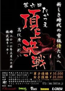 Takatsue's Back door-頂上決戦 第六幕