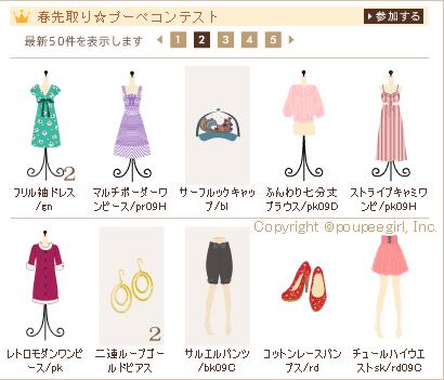 もんじゅのプペブログ-20100303_2