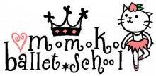モモコ先生のブログ