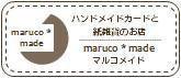 ハンドメイドカード と 紙雑貨 のお店 maruco*made-maruco*made
