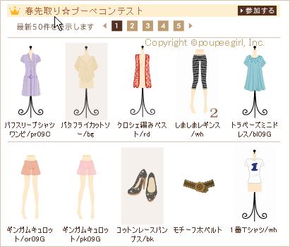 もんじゅのプペブログ-20100304_1