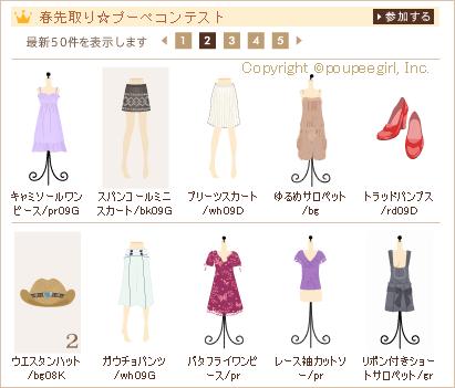もんじゅのプペブログ-20100304_2