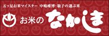 nakashimaのブログ-お米のなかしま