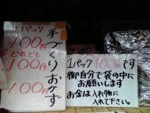 八戸横丁アートプロジェクト 酔っ払いに愛を-2010030415220000.jpg