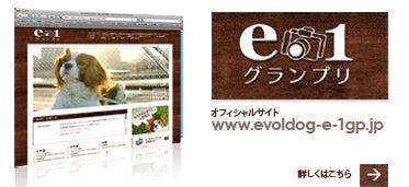e-1グランプリ|No.1犬決定!ペットフォトコンテストOFFICIAL BLOG