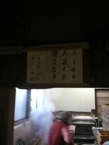 デザインオフィスダッシュのブログ-宮川製麺所 金額