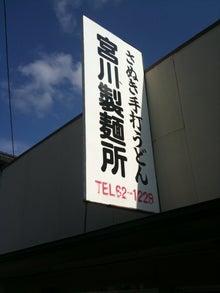 デザインオフィスダッシュのブログ-宮川製麺所 看板