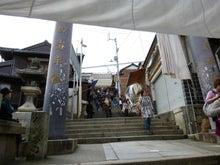 デザインオフィスダッシュのブログ-金比羅山参道