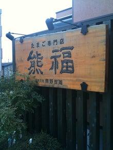 デザインオフィスダッシュのブログ-熊福